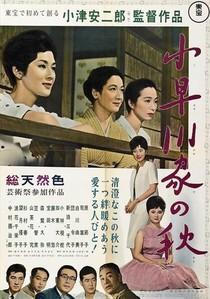 """Afiche de """"El otoño de la familia Kohayagawa (1961)"""""""